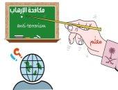 كاريكاتير الصحف السعودية.. المملكة تعلم العالم مكافحة الإرهاب