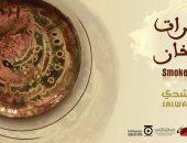 """معرض """"تأثير الدخان"""" لـ سلوى رشدى بمركز الجزيرة للفنون.. الأربعاء"""