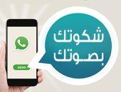 """""""اليوم السابع"""" جسر لشكوتك مع المسئولين .. أرسل مطالبك بالصوت والصورة"""