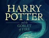 """""""هارى بوتر وكأس النار"""".. حكاية الساحر الصغير ضمن أفضل 100 كتاب فى القرن الـ21"""