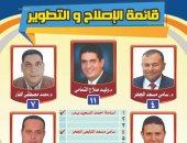 قائمة الفائزين فى انتخابات جمعية الإنشاء والتعمير بدمياط.. بالأسماء