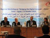 الاتحاد الدولى للاتصالات يعقد ورشة عمل إقليمى لسد الفجوة الرقمية