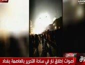 بث مباشر.. أحداث ساحة التحرير فى العاصمة العراقية بغداد