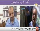 حتى لا ننسى.. محمد البلتاجى يناقض نفسه ويكذب حديثه السابق عن الإرهاب بسيناء