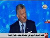 العاهل الأردنى: لا يمكن حل القضية الفلسطينية إلا من خلال حل الدولتين