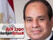 موجز 6 مساء.. الرئيس يوجه بتركيز الجهود لتحديث وتطوير منظومة النقل فى مصر