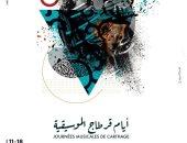 13 عرضًا موسيقيًا تتنافس بمهرجان أيام قرطاج في تونس