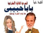"""الأوبرا تستعد لعرض المسرحية الاستعراضية """"بابا حبيبى"""" خلال شهر أكتوبر"""