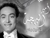"""غدا.. عرض """"أمير البهجة"""" بنادى سينما أوبرا الإسكندرية"""