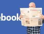 فيس بوك سيدفع للناشرين الفرنسيين مقابل محتوى الأخبار