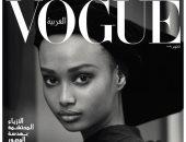 """لماذا تصدرت عارضة أزياء محجبة غلاف """"فوج"""" العربية فى شهر أكتوبر؟ صور"""