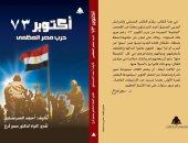 """قرأت لك.. """"أكتوبر 73"""" يرصد حكايات أبطال النصر عن حرب مصر العظمى"""