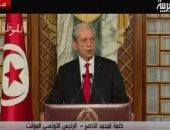 الرئيس التونسى المؤقت: نؤيد استقلال القضاء فى قضية المرشح نبيل القروى