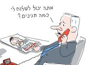 كاريكاتير إسرائيلى يسخر من وحشية نتنياهو وترامب فى التعامل مع البشر
