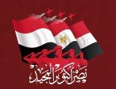 الأهلى يحتفل بذكرى نصر أكتوبر : 46 عاماً على أعظم حرب