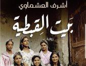 """مناقشة رواية """"بيت القبطية"""" لـ أشرف العشماوى فى مكتبة القاهرة الكبرى"""