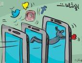 كاريكاتير الصحف الكويتية.. الإشاعات تحتل مواقع التواصل الاجتماعى