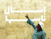 """""""اسأل ناسها"""".. حملة جديدة من هيئة تنشيط السياحة للترويج للمقاصد المصرية"""