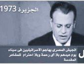 """هروب السادات وميلشياته.. هكذا سخر المصريون من """"الجزيرة"""" لو عاصرت حرب أكتوبر"""
