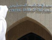 المركزى الإماراتى: 1.47 مليون وديعة فوق مليون درهم فى البنوك