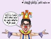 """محمد ناصر """"بلياتشو الإرهاب"""" فى كاريكاتير اليوم السابع"""