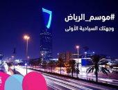 فيديو.. موسم الرياض يزيل الستار عن فعاليات معرض السيارات.. اعرف التفاصيل