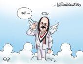 """رحيل """"طباخ الريس"""" طلعت زكريا فى كاريكاتير اليوم السابع"""