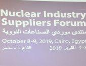 الكهرباء: منتدى الصناعات النووية بمثابة شراكة مصرية مع الشركات العالمية