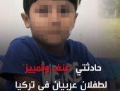 بين الصفع والموت.. شاهد فيديو جرائم أردوغان وعنصرية تركيا ضد أطفال لاجئين