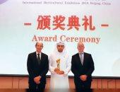 """الإمارات تفوز بالجائزة الكبرى لأفضل حديقة خارجية فى """" إكسبو بكين"""""""