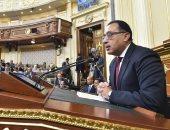 تعرف على إجراءات مناقشة بيان الحكومة من واقع نص لائحة البرلمان