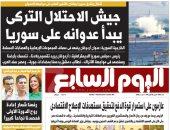 """جيش الاحتلال التركى يبدأ عدوانه على سوريا.. غدا بـ""""اليوم السابع"""""""