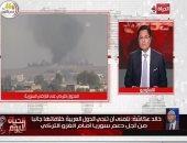 خالد عكاشة عن العدوان التركى: يوم أسود وحزين وسوريا تدفع ثمن باهظ
