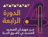 """""""نسيم وخنيجر والسيد"""" محكمون لمهرجان الصعيد المسرحى الرابع فى أسيوط"""