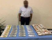 الأموال العامة تضبط تاجر بحوزته عملات أجنبية مختلفة فى الإسكندرية