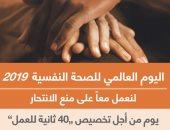 منظمة الصحة العالمية تدعو لمساندة الأشخاص المعرضين للصدمات النفسية