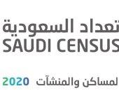 """""""الإحصاء السعودية"""" تدعو مواطنيها للتعاون فى تعداد 2020 والتقدم إلكترونيا"""