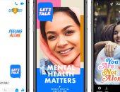 """فيس بوك يطلق """"فلاتر"""" جديدة لزيادة الوعى فى اليوم العالمى للصحة النفسية"""