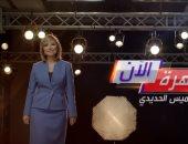 """شاهد.. """"القاهرة الآن"""" مع الإعلامية لميس الحديدى على العربية الحدث"""