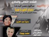 أغانى وحكايات وبطولات حرب أكتوبر فى صالون مصر المبدعة