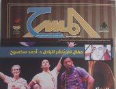 صور ..صدور العدد الثانى من مجلة المسرح برئاسة الناقد عبدالرازق حسين