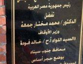 """وضع حجر الأساس لمسجد """"الوادى المقدس الكبير """"التجلى"""" بجنوب سيناء"""