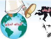 كاريكاتير الصحف السعودية.. لابد من وجود تحالف دولى ضد الإرهاب
