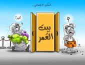 كاريكاتير الصحف البحرينية.. تكاليف الاشتراك فى السكن الاجتماعى