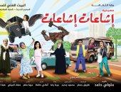 """الأحد.. عرض """"إشاعات إشاعات"""" فى مركز سعد زغلول الثقافي"""