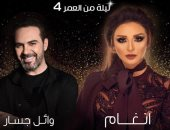 أنغام تجرى بروفات لحفلها القادم بالكويت بمشاركة النجم وائل جسار