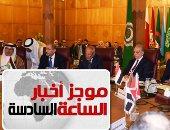 موجز 6.. وزراء الخارجية العرب يطالبون باتخاذ إجراءات سياسية واقتصادية ضد تركيا