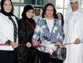 وزيرة الصحة البحرينية تفتتح فعاليات اليوم الصحى النسائى الثالث