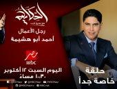"""أحمد أبو هشيمة ضيف عمرو أديب فى برنامج """"الحكاية"""" الليلة"""