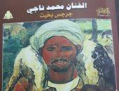 هيئة الكتاب تصدر كتابا عن محمد ناجى فى ذاكرة الفنون